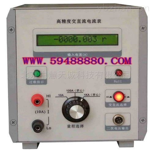 ZH4132型高精度交直流电流表