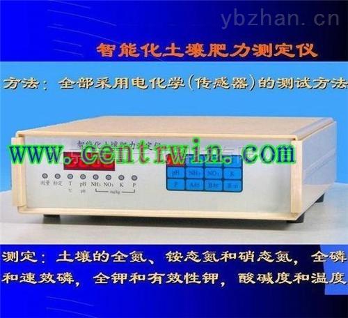 ZH4072型智能化土壤肥力測定儀/土壤養分檢測儀