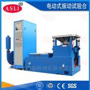 电动式振动试验机大型生产厂家