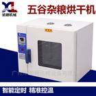 HK-350AS五谷杂粮烤箱,不锈钢烘培箱厂家直销