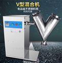 制药厂专用V型小型混合机生产厂家