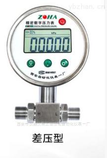 西安市仪器仪表工业公司自动化仪表一厂