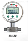 DP-100精密数字差压表,西安自动化仪表一厂