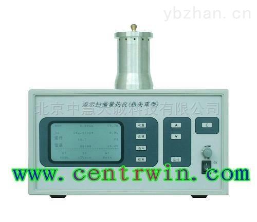 ZH1939型熱失重分析儀/差示掃描量熱儀