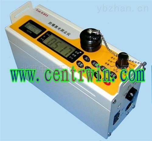 ZH1780型防爆激光测尘测定仪/防爆袖珍型电脑激光粉尘仪