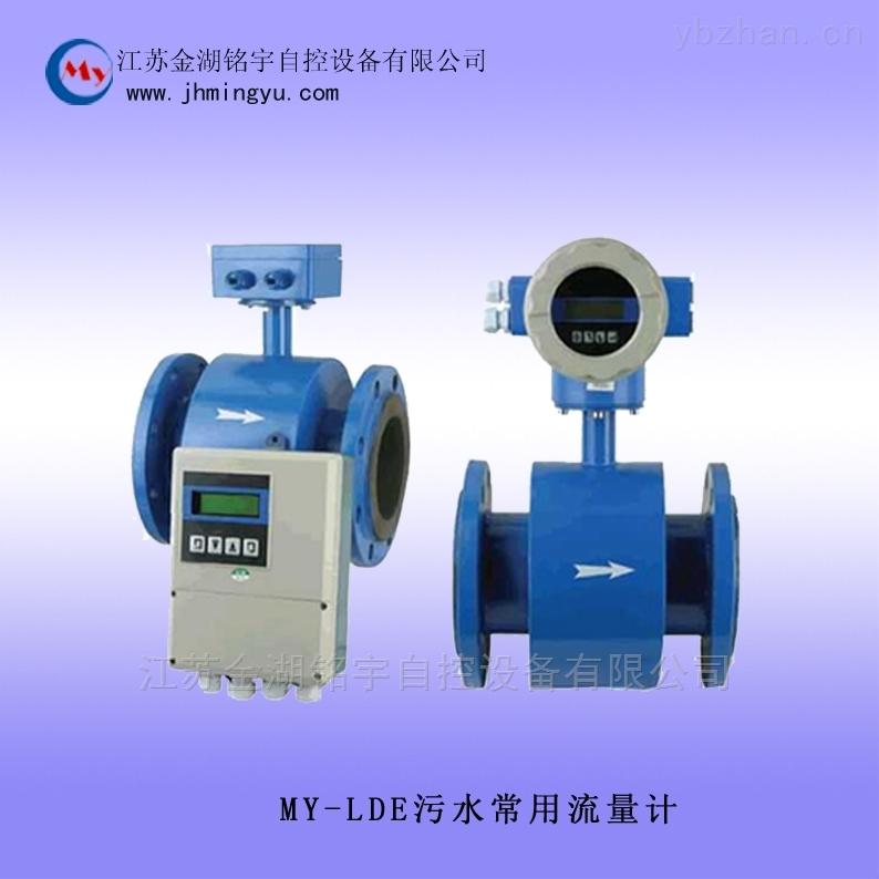 常用污水流量计专业生产一线品牌