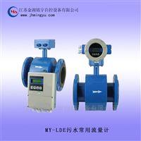 常用汙水流量計专业生产一线品牌