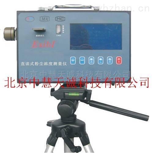 ZH1373型粉塵濃度測量儀/直讀式粉塵濃度測量儀