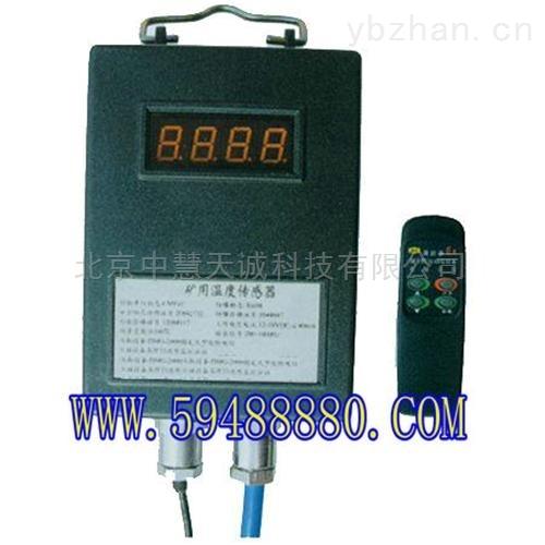 ZH1121型礦用溫度傳感器