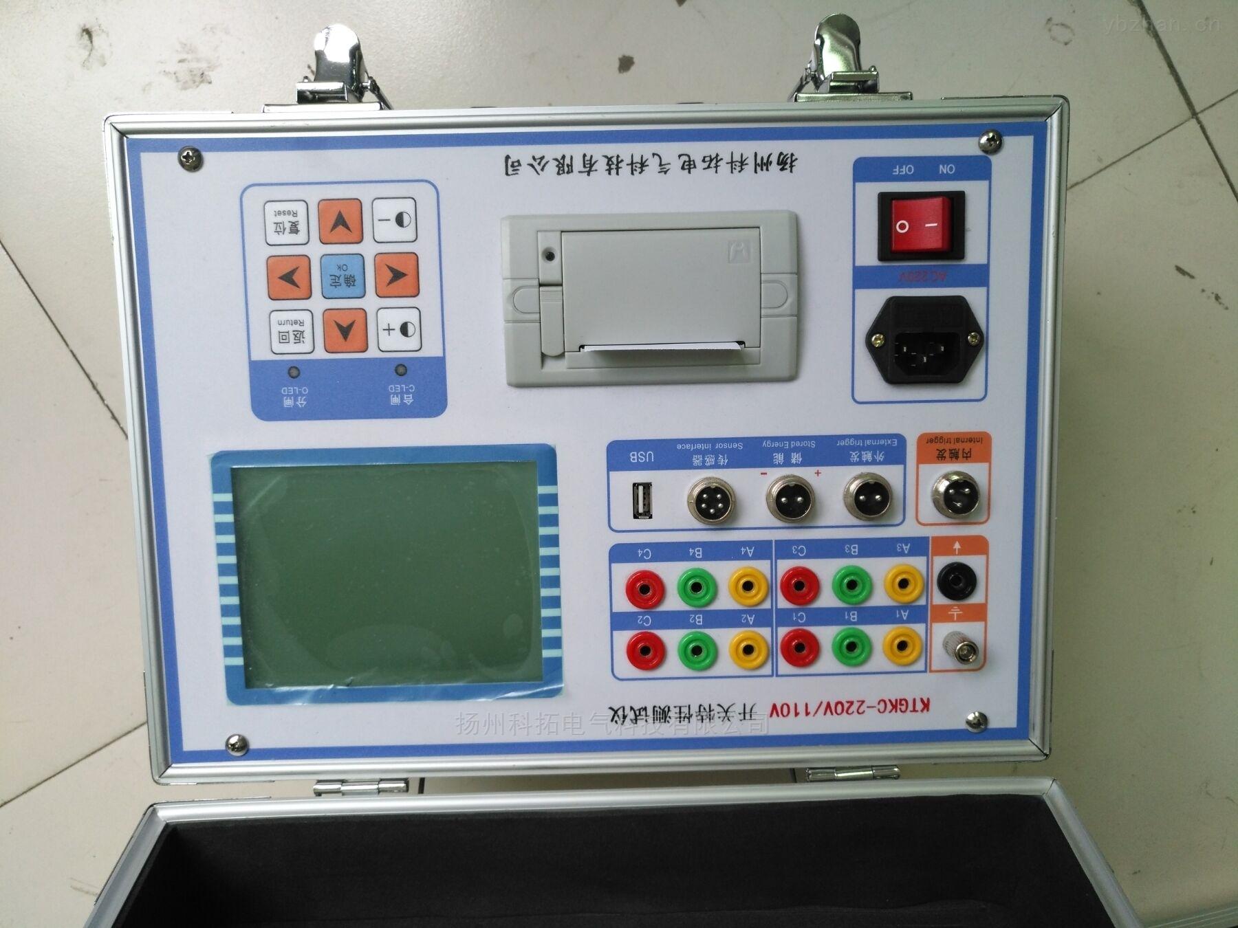 断路器特性测试仪生产厂家