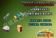光電開關LT15-S30-3D1