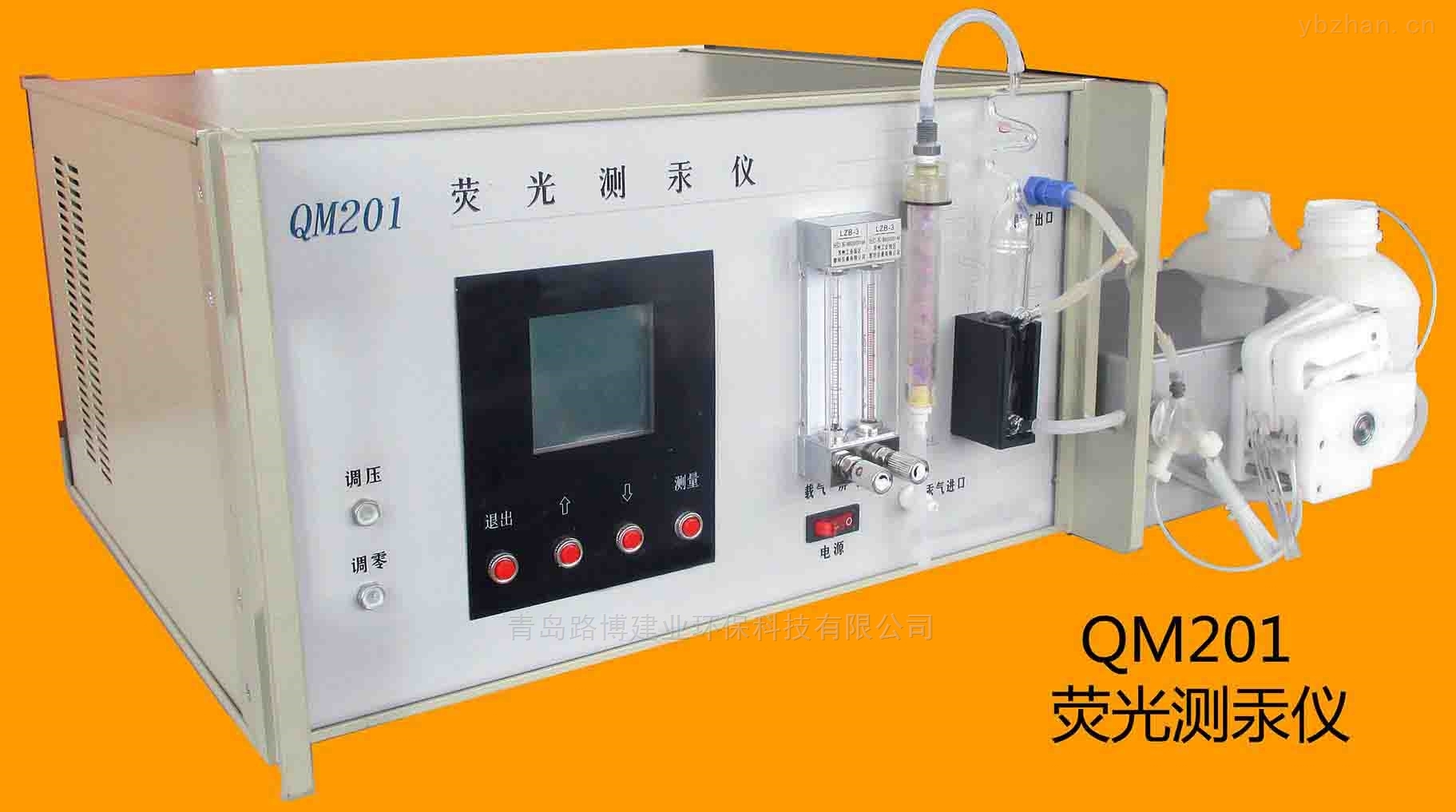QM-201-荧光测汞仪 准确度好的测汞厂家
