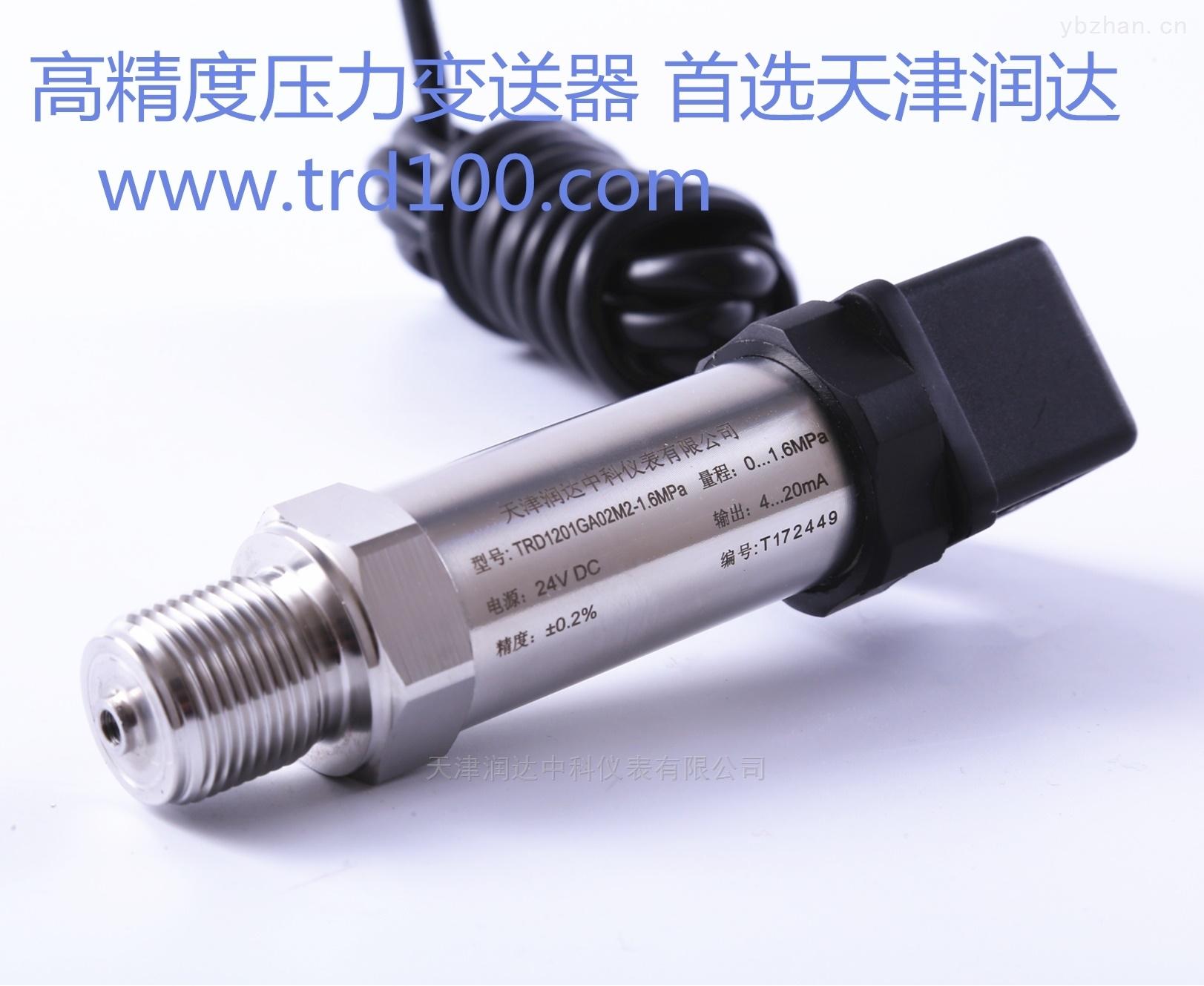 TRD120-天津压力变送器