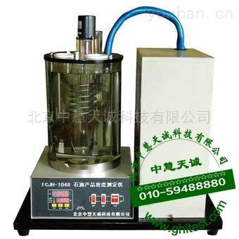 FCJH-1048石油密度計_石油產品密度測定儀(密度計法)
