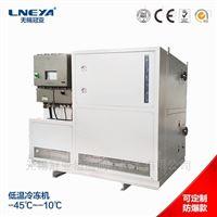 循环水 制冷设备 工业用低温冰箱