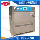 移动式紫外线耐候老化箱厂家