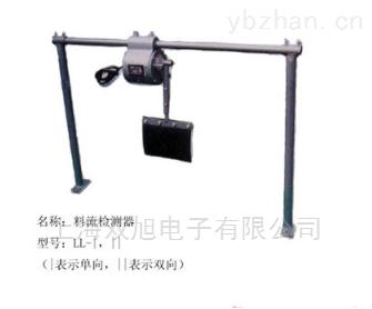输送机配件料流检测器LL-V