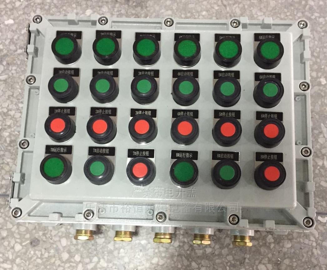 BXK--蚌埠燃气设备防爆按钮箱