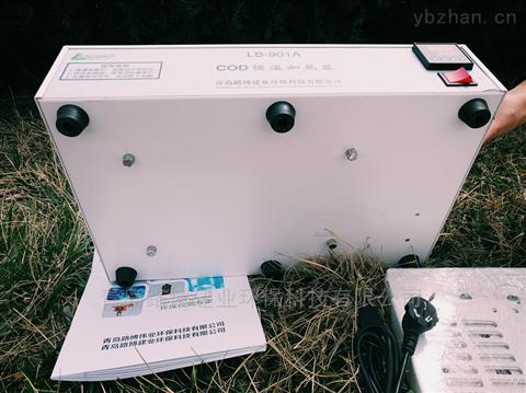 检测机构自产LB-901A COD恒温加热器