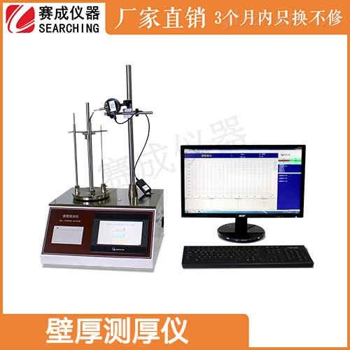 CHY-G-钠钙玻璃管制口服液体瓶壁厚测厚仪标准方法