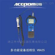 VBA25安铂多功能设备巡检仪VBA25规格型号