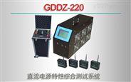 GDDZ-220/直流电源特性综合测试系统