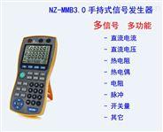 便携式高精度信号发生器NZ-MMB3.0