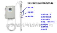 VS210系列高精度热敏风速风量计