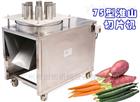 XL-75不锈钢多口径地瓜、莲藕果蔬切片机厂家供应