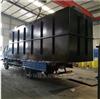 日处理150吨生活污水处理一体化设备