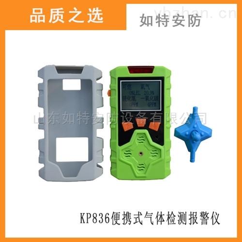 kp836型四合一氣體檢測儀 手持式多種氣體檢測儀