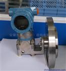 3051L3051L型液位变送器