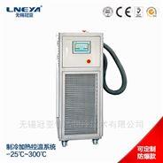 物料模式 反应釜控温装置 冠亚 循环油浴