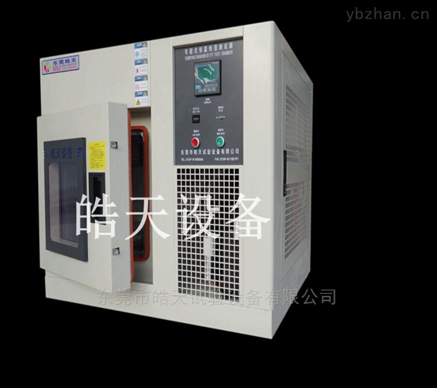 SMB-36PF-36L桌上型恒温恒湿試驗箱 气候环境箱