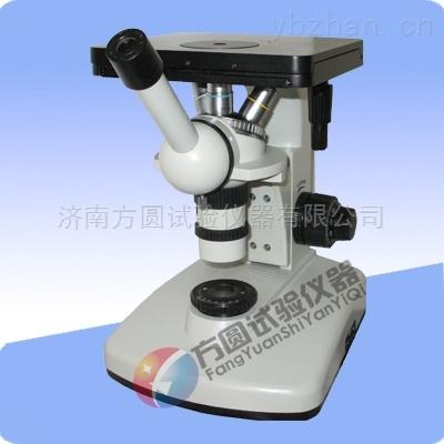 买金相显微镜认准品牌厂家、济南方圆专注金相显微镜生产整十年