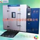 WTHB-8000PF步入式环境监测试验仓直销厂家