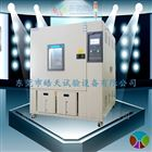 THE-1000PF上海高低温交变试验箱厂家
