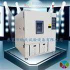 THB-020PF高低温交变湿热试验箱直销厂家