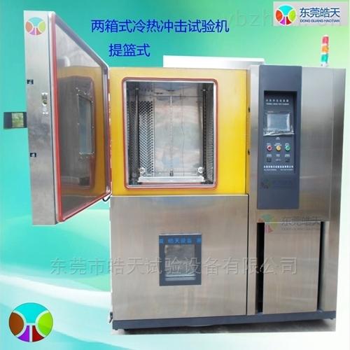 TSD-36F-2P-高低溫冷熱沖擊試驗箱廠家