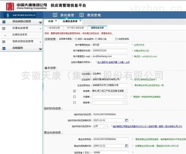 中国大唐集团公司供应商管理信息平台认证