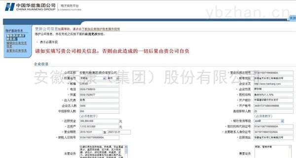 中国华能集团公司电子商务平台门户