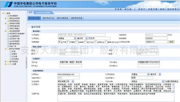 中国华电集团公司电子商务平台门户