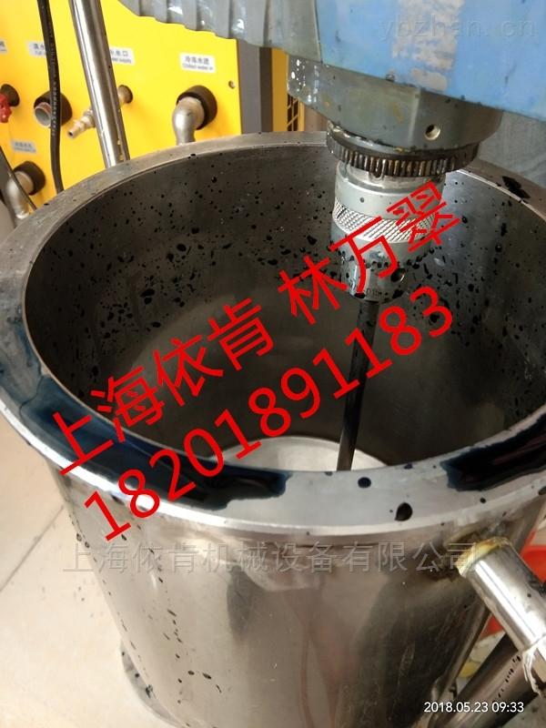 ERX-导电浆料高剪切均质机