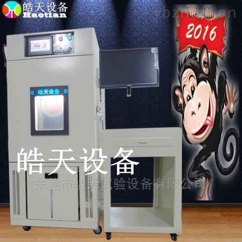 SMD-150PF-耐低温恒温恒湿试验箱交变湿热检测箱