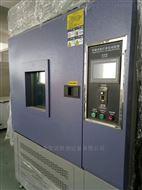 风冷氙弧灯老化试验箱