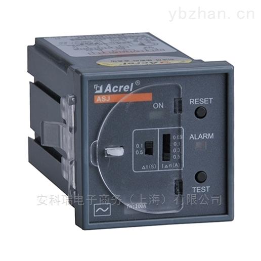 上海ASJ系列智能剩余电流继电器厂家