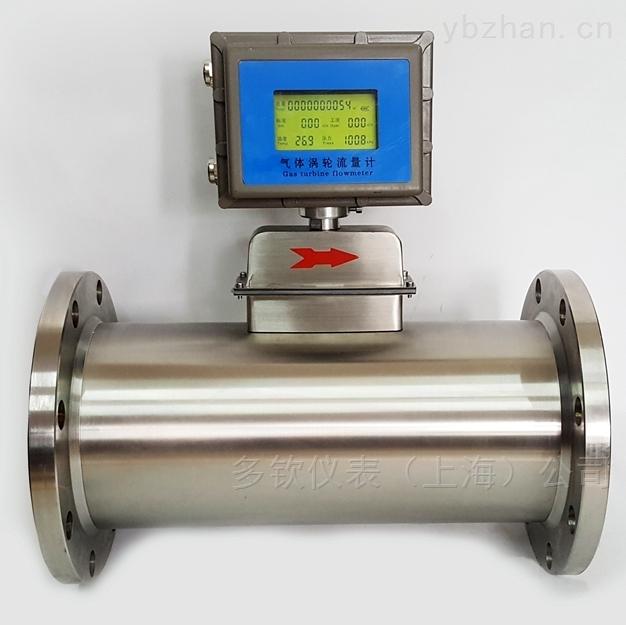 LWQ-气体涡轮流量计双供电