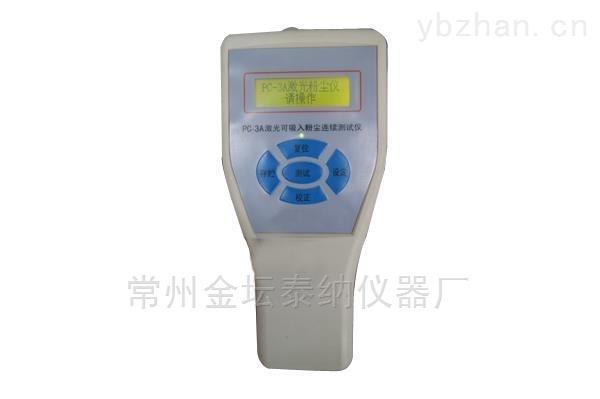 TN-PC-3E-可吸入粉尘(PM10)浓度检测仪