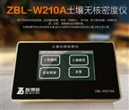 ZBL-W210A土壤无核密度仪湿密度、含水量