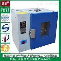 勤卓小型电子烘箱工业高温热老化箱干燥箱